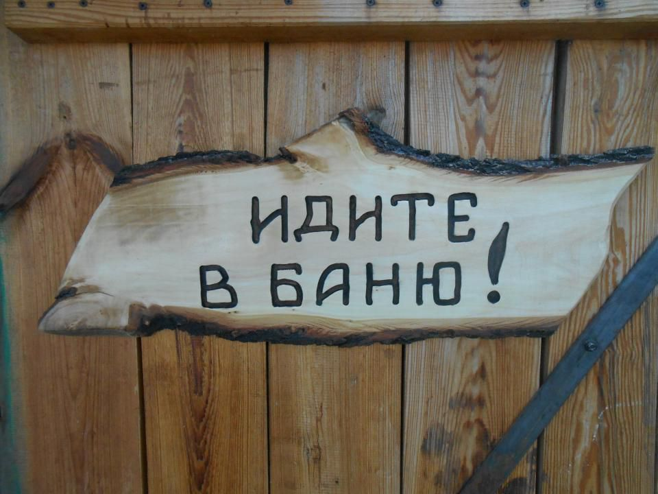 Табличка для лазні